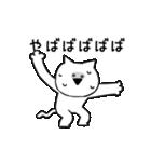 すこぶる動くネコ2(個別スタンプ:16)