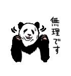 てきとーパンダ5(個別スタンプ:02)