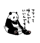 てきとーパンダ5(個別スタンプ:17)