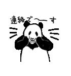 てきとーパンダ5(個別スタンプ:23)