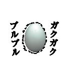 ただの卵です(個別スタンプ:05)