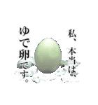 ただの卵です(個別スタンプ:24)