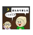 らっちゃん と きょーちゃん (鳥取弁)(個別スタンプ:2)