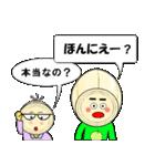 らっちゃん と きょーちゃん (鳥取弁)(個別スタンプ:5)