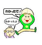 らっちゃん と きょーちゃん (鳥取弁)(個別スタンプ:6)