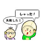 らっちゃん と きょーちゃん (鳥取弁)(個別スタンプ:18)