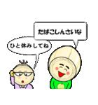 らっちゃん と きょーちゃん (鳥取弁)(個別スタンプ:20)