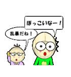 らっちゃん と きょーちゃん (鳥取弁)(個別スタンプ:23)