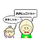 らっちゃん と きょーちゃん (鳥取弁)(個別スタンプ:24)