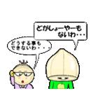 らっちゃん と きょーちゃん (鳥取弁)(個別スタンプ:28)