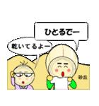 らっちゃん と きょーちゃん (鳥取弁)(個別スタンプ:35)