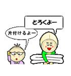 らっちゃん と きょーちゃん (鳥取弁)(個別スタンプ:36)