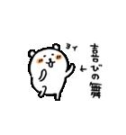 自分ツッコミくま(うご)(個別スタンプ:01)