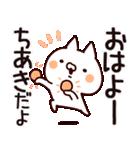 【ちあき】専用(個別スタンプ:01)