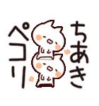 【ちあき】専用(個別スタンプ:04)