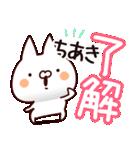【ちあき】専用(個別スタンプ:05)