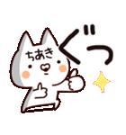 【ちあき】専用(個別スタンプ:06)
