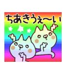 【ちあき】専用(個別スタンプ:10)