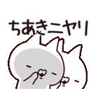 【ちあき】専用(個別スタンプ:11)