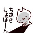 【ちあき】専用(個別スタンプ:13)