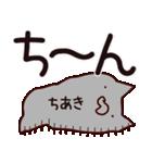 【ちあき】専用(個別スタンプ:14)