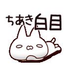 【ちあき】専用(個別スタンプ:15)