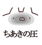 【ちあき】専用(個別スタンプ:16)