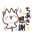 【ちあき】専用(個別スタンプ:17)