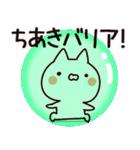 【ちあき】専用(個別スタンプ:20)