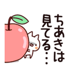 【ちあき】専用(個別スタンプ:23)