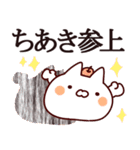 【ちあき】専用(個別スタンプ:24)