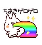 【ちあき】専用(個別スタンプ:33)