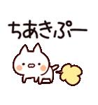 【ちあき】専用(個別スタンプ:34)