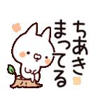 【ちあき】専用(個別スタンプ:38)