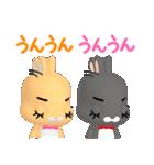 3Dうさぎ ラパン&バニー1(個別スタンプ:2)