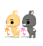 3Dうさぎ ラパン&バニー1(個別スタンプ:4)