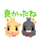 3Dうさぎ ラパン&バニー1(個別スタンプ:5)