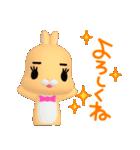3Dうさぎ ラパン&バニー1(個別スタンプ:6)