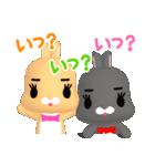 3Dうさぎ ラパン&バニー1(個別スタンプ:8)