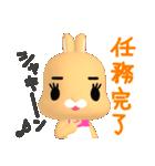 3Dうさぎ ラパン&バニー1(個別スタンプ:11)