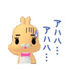 3Dうさぎ ラパン&バニー1(個別スタンプ:14)