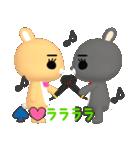 3Dうさぎ ラパン&バニー1(個別スタンプ:21)