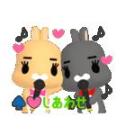 3Dうさぎ ラパン&バニー1(個別スタンプ:22)