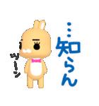 3Dうさぎ ラパン&バニー2(個別スタンプ:12)