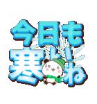 【くっきり大きな文字!】冬パンダ(個別スタンプ:02)