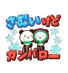 【くっきり大きな文字!】冬パンダ(個別スタンプ:05)