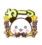 【くっきり大きな文字!】冬パンダ(個別スタンプ:08)