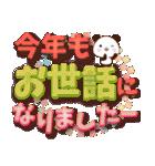 【くっきり大きな文字!】冬パンダ(個別スタンプ:30)