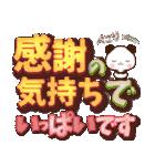 【くっきり大きな文字!】冬パンダ(個別スタンプ:31)