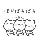 ☆★けいこ★☆お名前ベーシックパック(個別スタンプ:03)